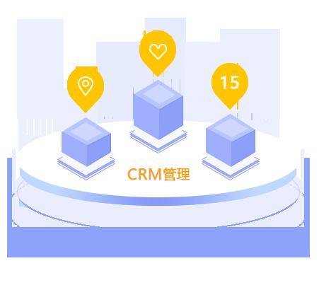 CRM管理图
